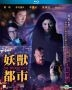 The Wicked City (1992) (Blu-ray) (Hong Kong Version)