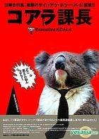 Executive Koala (Japan Version)