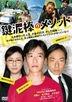 Key of Life (DVD) (Japan Version)