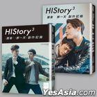 HIStory3:【圈套】【那一天】創作記錄