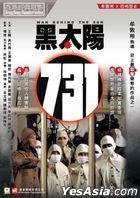 Man Behind the Sun (1988) (Blu-ray) (Hong Kong Version)
