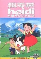 Heidi Theatrical Version Boxset (DVD) (Hong Kong Version)