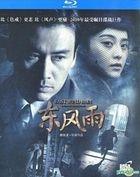 East Wind Rain (Blu-ray) (China Version)