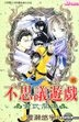 Bu Si Yi You Xi - Xuan Wu Kai Chuan (Vol.2)