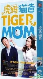 Tiger Mom (H-DVD) (Ep. 1-45) (End) (China Version)