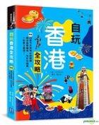 Zi Wan Xiang Gang Quan Gong Lue : Yan Xuan22 Qu Jin Sheng Wu Hui Bi Fang Lu Xian , Rang Ni Shang Jing Gou Wu , Chi Hao Wan Hai Sang , Yi Miao Ai Shang Xiang Gang !