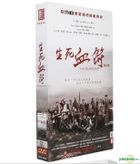The Blood Chit (2013) (DVD) (Ep. 1-36) (End) (China Version)