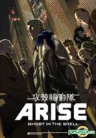 Ghost in the Shell: Arise - border:4 Ghost Stands Alone (Blu-ray) (Preorder Version) (Taiwan Version)