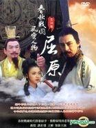 Chun Qiu Zhan Guo Feng Yun Ren Wu  Qu Yuan (DVD) (End) (Taiwan Version)