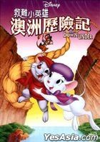 The Rescuers Down Under (1990) (DVD) (Taiwan Version)