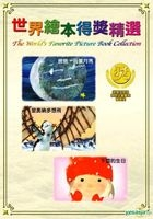 The World's Favorite Picture Book Collection 9 (DVD) (Taiwan Version)