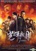 Seven Assassins (DVD) (Taiwan Version)