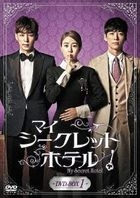 My Secret Hotel (DVD) (Box 1) (Japan Version)