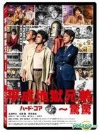 Hard-core (2018) (DVD) (Taiwan Version)