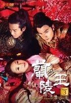 Lanling Wang (DVD) (Box 3) (Japan Version)