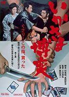 IKASAMA BAKUCHI (Japan Version)