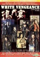 鴻門宴 (2011) (DVD) (マレーシア版)