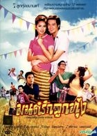 Sound From The Field of Love (DVD) (Thailand Version)