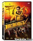 Enter The Fat Dragon (2020) (DVD) (Taiwan Version)