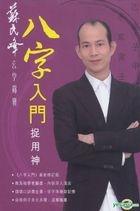 Su Min Feng Xuan Xue Jin Nang --  Ba Zi Ru Men Zhuo Yong Shen
