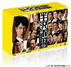 Hanzawa Naoki (2020) (DVD Box) (Director's Cut Version) (Japan Version)