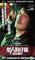Scoop! (2016) (DVD) (English Subtitled) (Hong Kong Version)