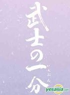 Love and Honor Special Edition (First Press Limited Edition) (English Subtitled) (Japan Version)