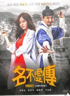 Live Up to Your Name, Dr. Heo (2017) (DVD) (Ep.1-16) (End) (Multi-audio) (tvN TV Drama) (Taiwan Version)