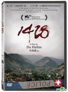 1428 (DVD) (English Subtitled) (Taiwan Version)