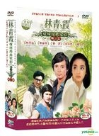 Brigitte Lin Qiong Yao  Classic Films 3 (DVD) (Deluxe Classic Edition) (Taiwan Version)