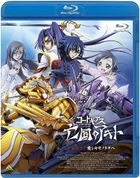 Code Geass: Akito the Exiled Saishu Sho (Blu-ray) (Normal Edition) (English Subtitled) (Japan Version)