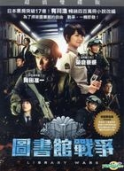 Library Wars (2013) (DVD) (2-Disc Edition) (Taiwan Version)