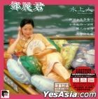 Shui Shang Ren (Re-mastered by ARS) (Vinyl LP)