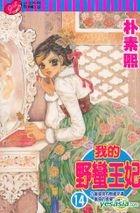 Wo De Ye Man Wang Fei Vol.14