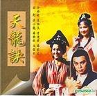 天龙诀 (VCD) (第二辑) (完) (香港版)