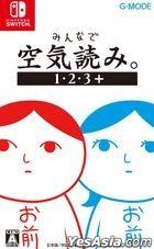 Minna de Kukiyomi. 1, 2, 3+ (Japan Version)