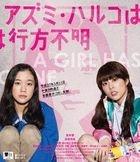 Japanese Girls Never Die (Blu-ray) (Japan Version)