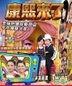 Kang Xi Lai Le - Twins (Hong Kong Version)