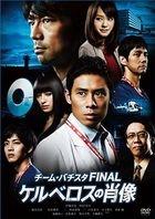 Team Batista The Movie: The Portrait of Kerberos (DVD) (Standard Edition) (Japan Version)