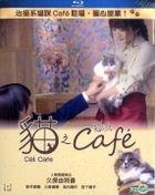 Cat Cafe (2018) (Blu-ray) (English Subtitled) (Hong Kong Version)