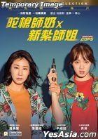 Miss & Mrs. Cops (2019) (Blu-ray) (Hong Kong Version)