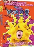 Didi's Dreams (2017) (DVD) (Taiwan Version)