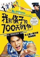 700 Days of Battle: US vs The Police (DVD) (Taiwan Version)