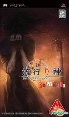 Hayarikami PORTABLE Keishichou Kaii Jiken File (Japan Version)