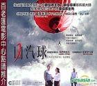 凶汽球 (香港版)