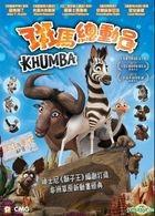 Khumba (2013) (Blu-ray) (Hong Kong Version)