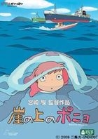 Ponyo on the Cliff by the Sea (DVD) (Normal Edition) (English Subtitled) (Japan Version)