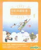 Animation Of Century Classic 3 (DVD) (Taiwan Version)