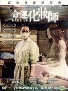 Make Up (DVD) (2-Disc Edition) (Taiwan Version)