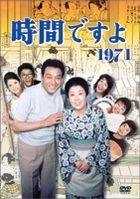 Jikan Desu Yo 1971 Box 3 (Japan Version)